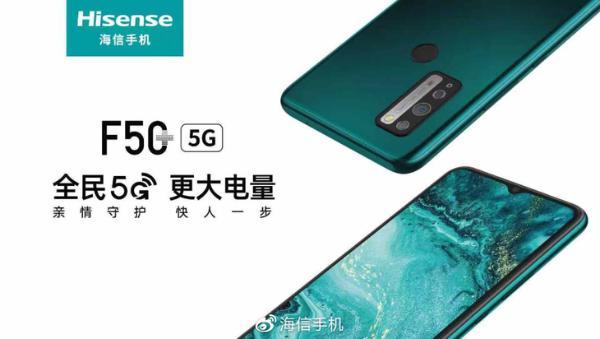 海信5G手机F50+上市 超长续航+亲情守护