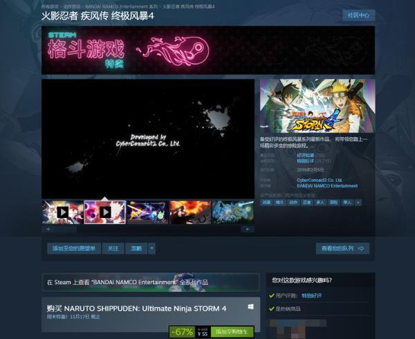Steam开启格斗游戏特卖,包含《拳皇97》《火影忍者》