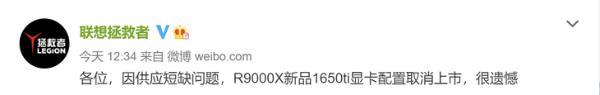 联想拯救者R9000X低配版被砍,只有2060了