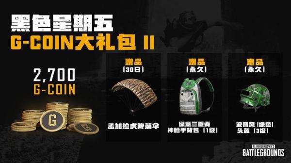 《绝地求生》黑五G-Coin特惠 很多玩家觉得不值