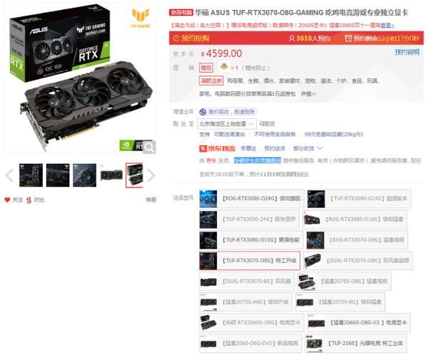 4599元 华硕RTX3070显卡开启新一轮预购