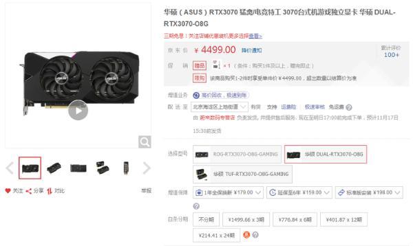 华硕DUAL系列RTX3070显卡现货4499元