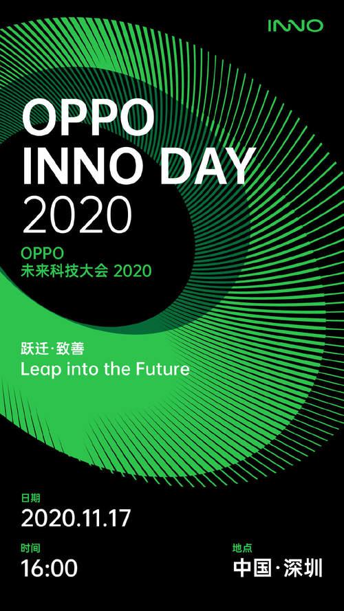 OPPO明天将发布概念手机,屏幕形态或有巨变
