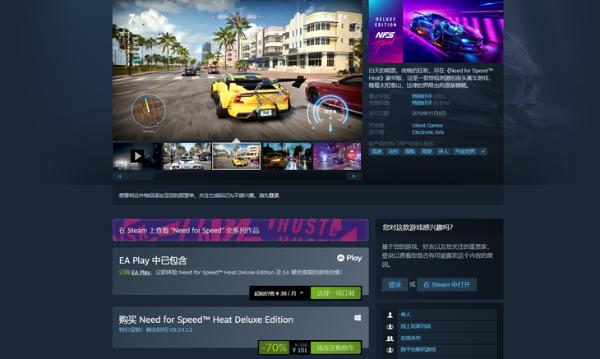 《极品飞车21》Steam大促,售价仅101元