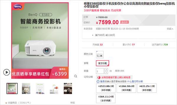 明基E580智能投影仪大促:满减到手6399元