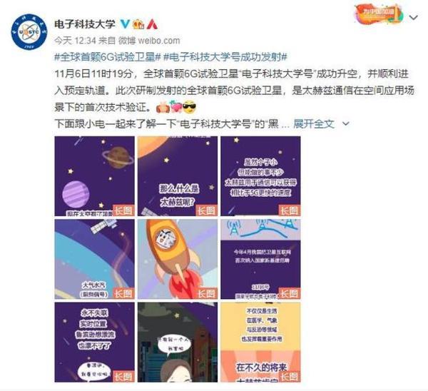 中国发射全球首颗 6G 试验卫星顺利升空,来自电子科技大学