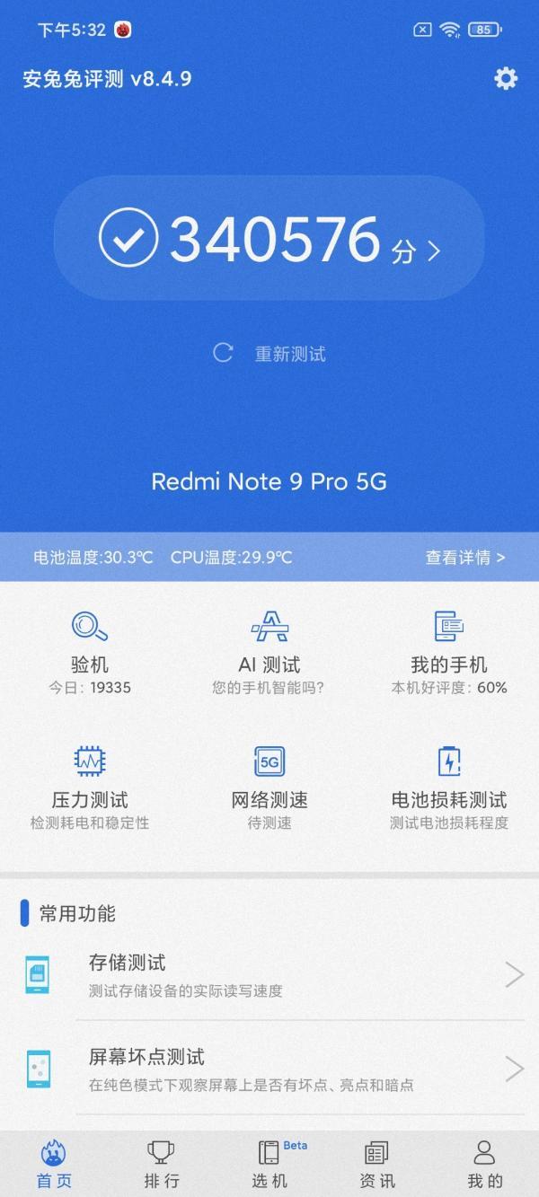 Redmi Note9 Pro评测体验:千元精品,旗舰体验
