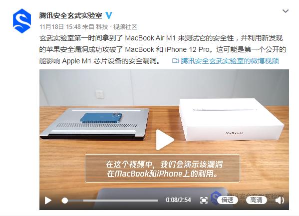 苹果自研芯片M1曝高危漏洞  iPhone 12系列同样存在