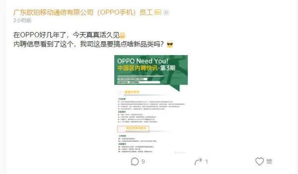 OPPO 又有大动作,新技术与OPPO Star来临