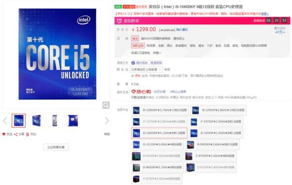 游戏平台佳选!英特尔i5-10600KF仅售1千3