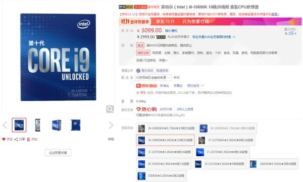 英特尔i9-10850K处理器双十一仅售2999元