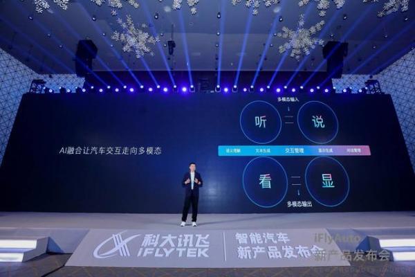 科大讯飞三大车联网系统解决方案齐发!探索语音+时代更多可能
