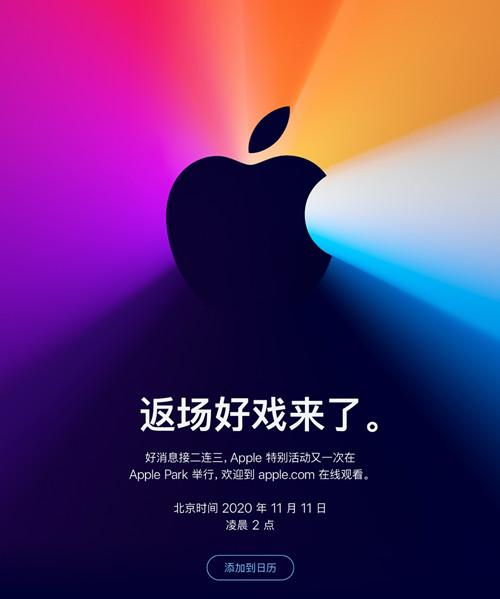 苹果11月11日发布会汇总:不止一款新品,首款苹果芯片电脑是重头戏