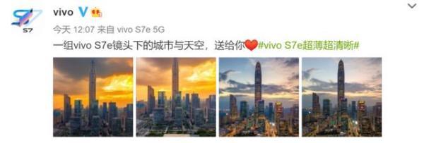 6400万超清影像系统加持,vivo S7e样张首秀