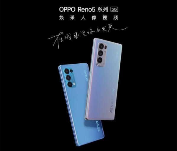 OPPO Reno5发布倒计时1天,新品亮点抢先看