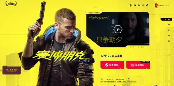 《赛博朋克2077》的广告打到B站了!这游戏可真火