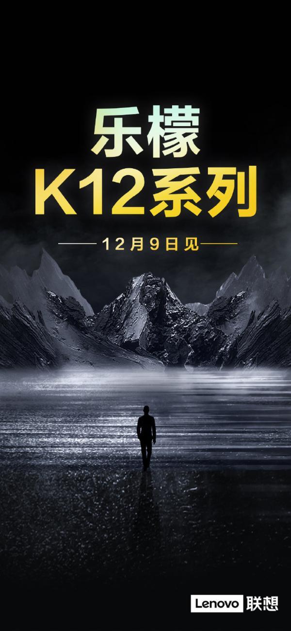 联想乐檬系列回归,首发K12系列