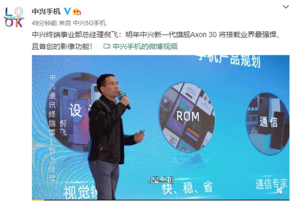 中兴官宣:明年将推出新一代旗舰Axon 30