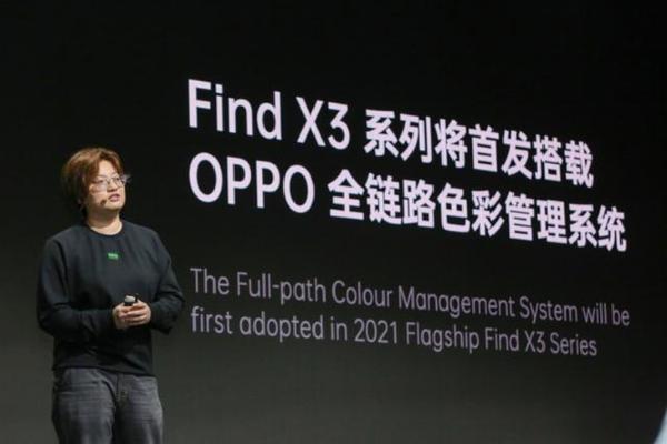 骁龙888旗舰处理器正式发布 OPPO Find X3系列将率先搭载