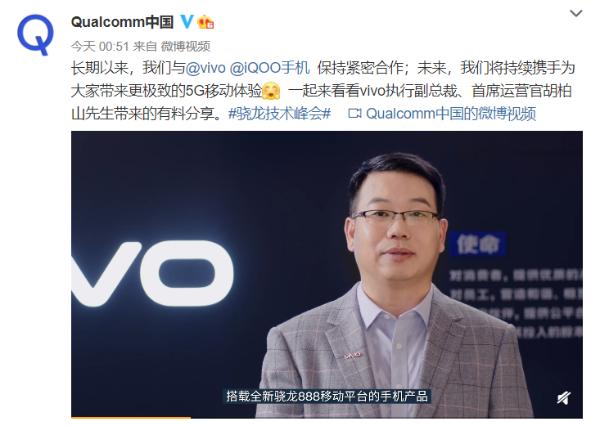 全新一代高通骁龙888 5G旗舰移动平台发布,vivo、iQOO将首批搭载