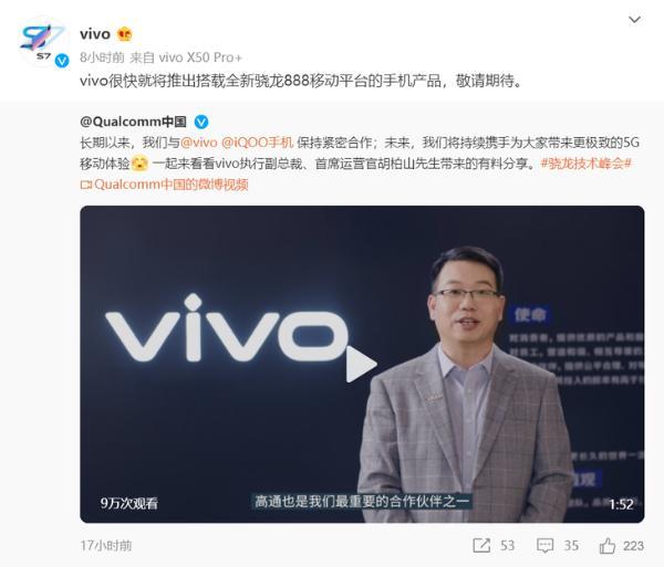 vivo骁龙888新机跑分曝光,目前分数最高