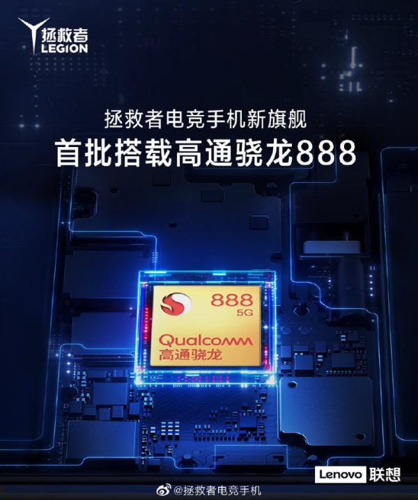 联想第二代拯救者手机官宣:首批搭载骁龙888