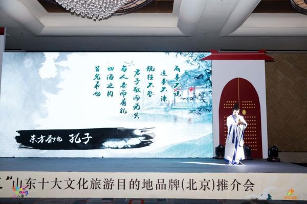 """""""好客山东群英汇"""" 山东十大文化旅游目的地品牌推介会在京启幕"""