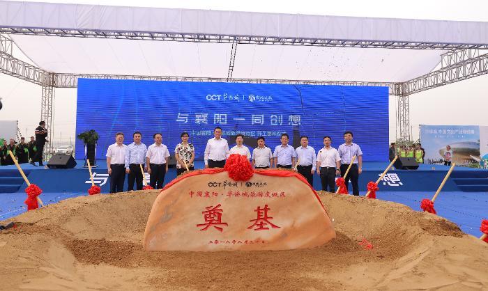 总投资近700亿元 中国襄阳·华侨城旅游度假区举行开工奠基仪式