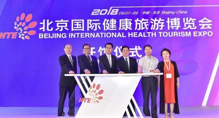 第二届北京国际健康旅游博览会盛大开幕