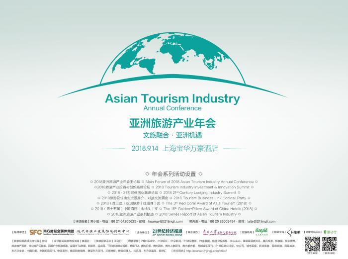 2018亚洲旅游产业年会将于9月14日上海举行