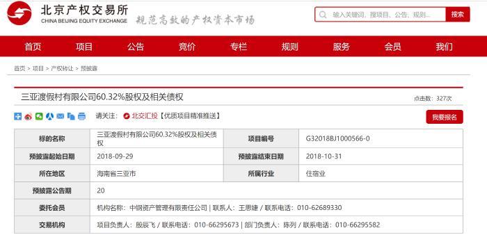 三亚渡假村60.32%股权挂牌转让 底价未给出