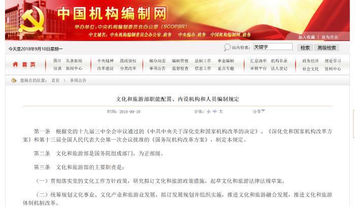 """中国机构编制网公布文旅部""""三定""""方案"""