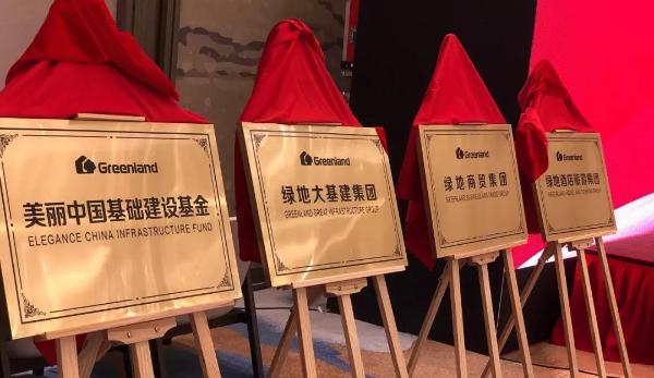 绿地重组成立三大产业集团 酒店业务拟明年资产证券化