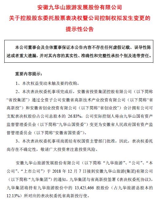 九华旅游实控人拟变更为安徽省国资委