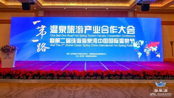 健康中国 温泉相伴 第二届珠海海泉湾中国国际温泉节隆重开幕