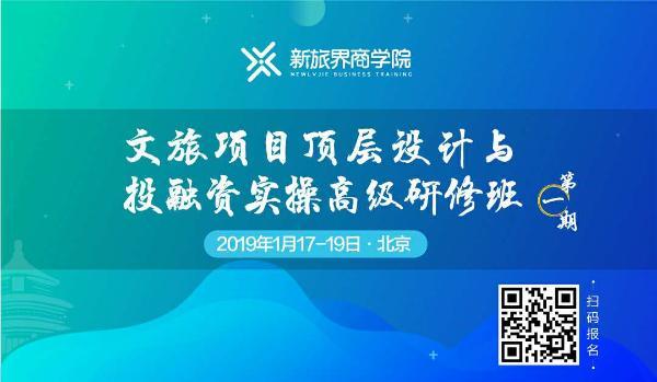 中国社科院发布2018~2019年《旅游绿皮书》 总结当前旅游业发展十大特点