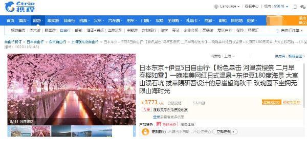 百万中国游客赴日本赏樱旅游 消费将超100亿