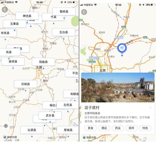 """山西省文旅厅联合高德地图发布""""山西省旅游扶贫地图"""""""