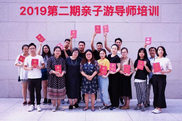 第二期全国亲子游导师培训班在京顺利结业
