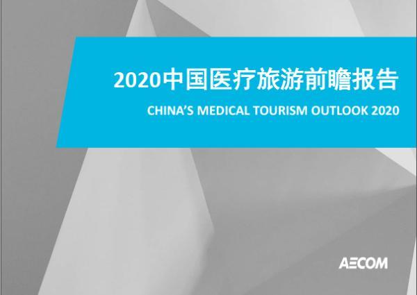 报告:2020医疗旅游消费将超740亿美元 中国九成需求被海外市场吸收