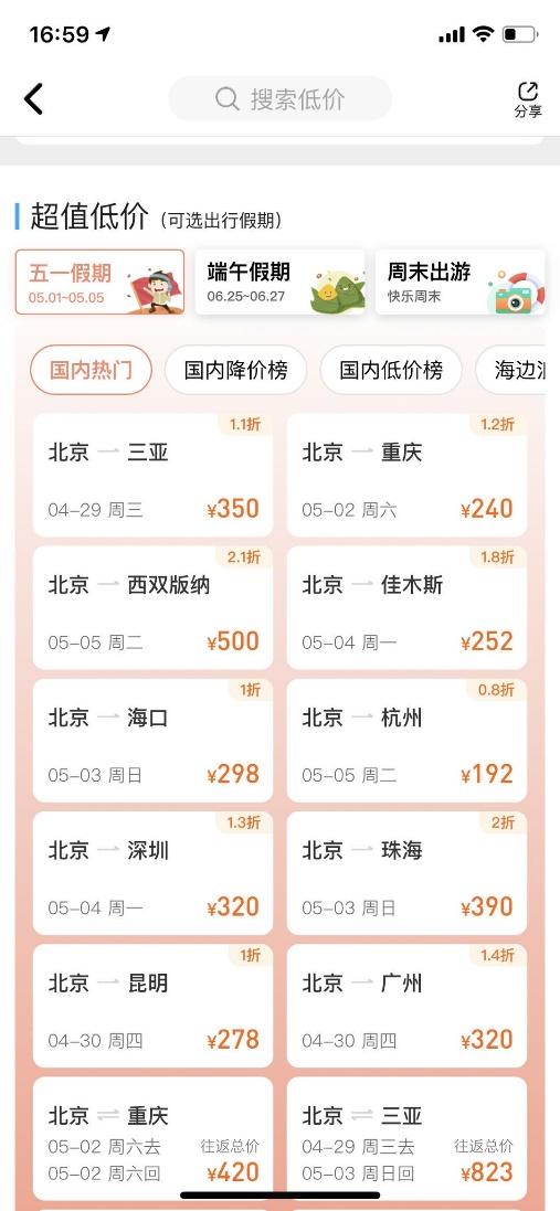 北京调低防控响应等级 去哪儿网机票预订量半小时暴涨15倍