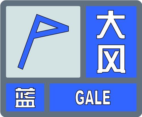 阵风7级!北京发布大风蓝色预警 局地还有扬沙
