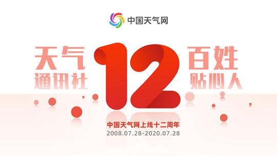 中国天气网上线12周年: 不惧风雨勇向前 绘就气象服务新画卷