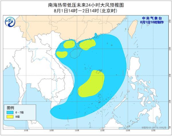 热带低压将于8月1日下午登陆或擦过海南岛南部一带沿海