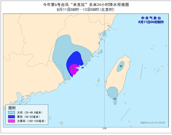 """台风橙色预警:""""米克拉""""加强为台风级 今天上午将登陆福建沿海"""