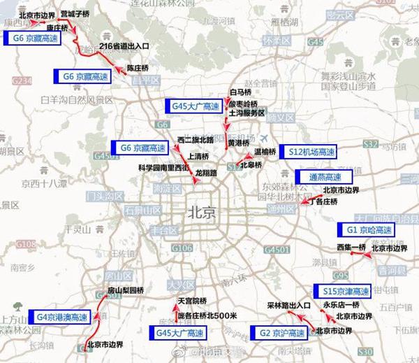 10月7日至8日16至19时 各高速公路进京方向将迎来车流高峰