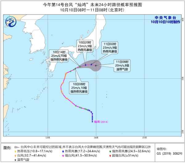"""台风""""灿鸿""""对我国影响趋于结束 将于今夜变性为温带气旋"""