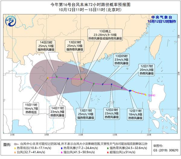 """第16号台风或成今年登陆海南""""首台"""" 琼粤桂部分地区有强风雨"""