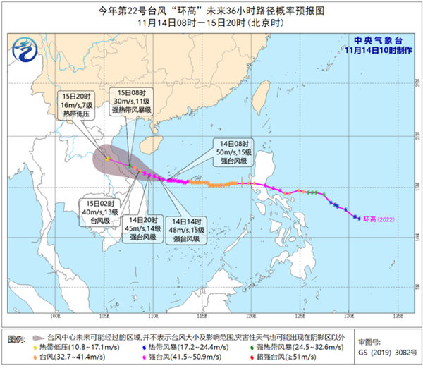 """台风""""环高""""继续向西偏北方向移动 预计明日登陆越南沿海"""