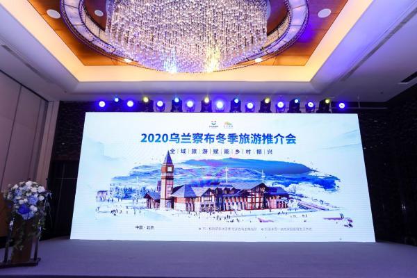 2020乌兰察布冬季旅游推介会圆满成功